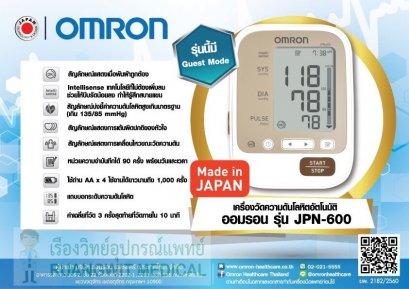 เครื่องวัดความดัน OMRON JPN-600 (ราคานี้เฉพาะการจัดซื้อและส่งผ่านระบบออนไลน์เท่านั้น)