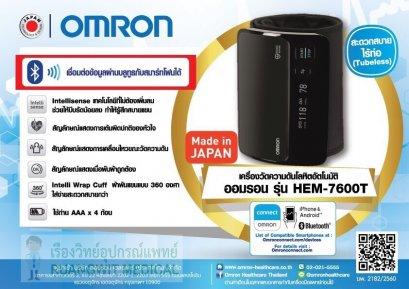 เครื่องวัดความดัน Omron HEM-7600T (ราคานี้เฉพาะการจัดซื้อและส่งผ่านระบบออนไลน์เท่านั้น)