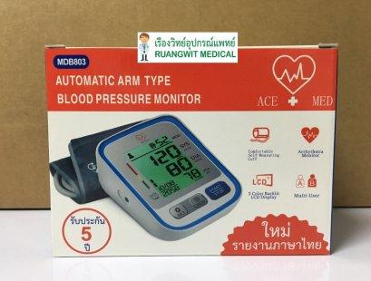เครื่องวัดความดัน ACE-MED MDB803 เสียงภาษาไทย (รับประกัน 5 ปี)