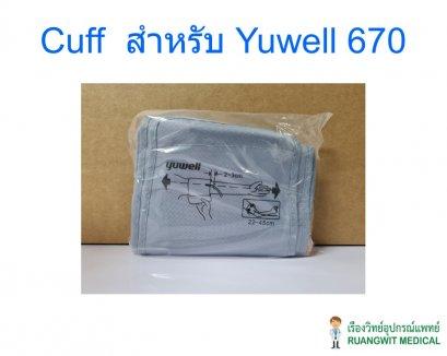 Cuff ผ้าพันแขน Yuwell 670A/670D (22-45cm)