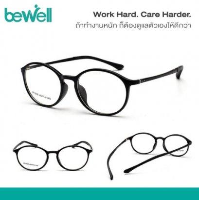 Bewell Blue Blocker H-08 / แว่นตาตัดแสงสีฟ้า