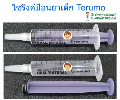ไซริงค์ป้อนยาเด็ก Terumo 10 ซีซี (1 อัน)