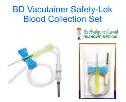BD Vacutainer Safety-Lok Blood Collection Set (1 อัน)