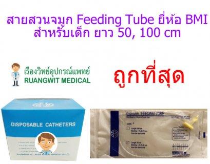 สายอาหารทางจมูก Feeding tube เบอร์ 5,6,8 (ยาว 100 ซม.) - BMI