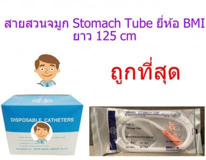 สายอาหารทางจมูก Stomach tube (ยาว 125 ซม.) - BMI