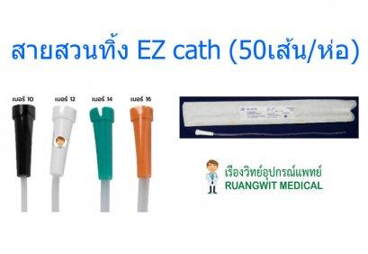 สายสวนปัสสาวะใช้ครั้งเดียวทิ้ง Nelaton Catheter - EZ Cath [34ซม.]