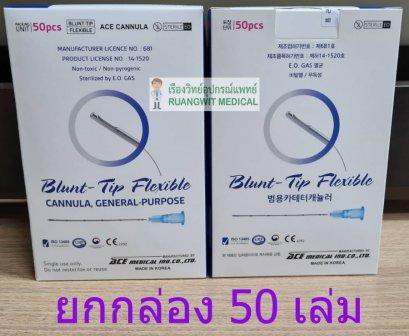 Filler Needle ACE Blunt Cannula เข็มฉีดฟิลเลอร์ (ยกกล่อง = 50 เล่ม)