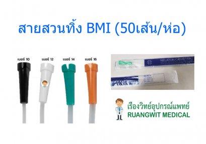 สายสวนปัสสาวะใช้ครั้งเดียวทิ้ง Nelaton Catheter - BMI