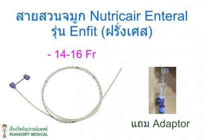 สายสวนจมูก Nutricair Enteral Feeding รุ่น Enfit สำหรับผู้ใหญ่ (ฝรั่งเศส) (แถม Adaptor)