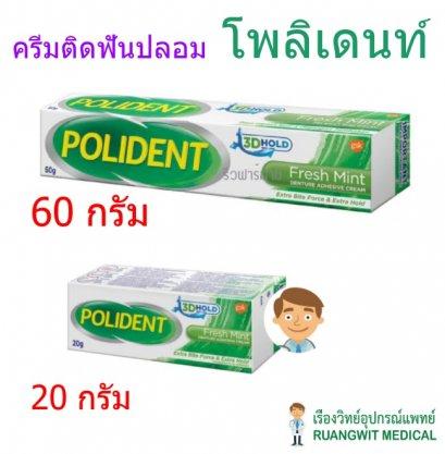 ครีมติดฟันปลอม โพลิเดนท์ 60 g (หลอดใหญ่)