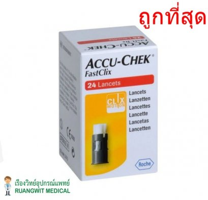 เข็มเจาะเลือด Accu-Chek Fastclix (24เข็ม/กล่อง)
