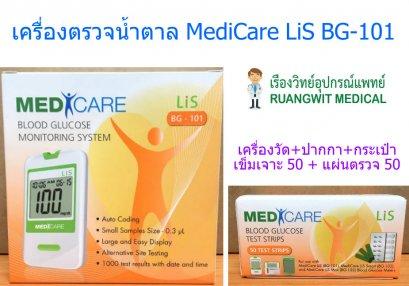เครื่องตรวจน้ำตาล MediCare LiS BG-101 (เครื่อง+แผ่นตรวจ+เข็ม)