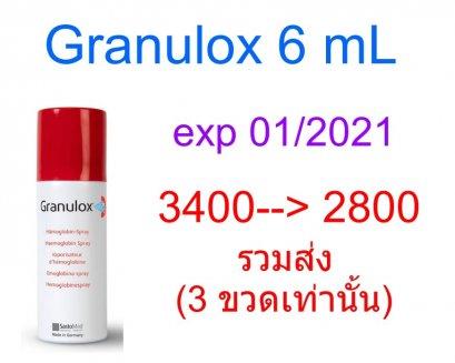 Granulox  - Haemoglobin Spray (สเปรย์เพิ่มออกซิเจนแก่แผล) exp 01/2021