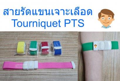 สายรัดแขนเจาะเลือด PTS (ราคาประหยัด)