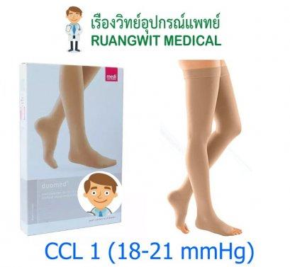 ถุงน่องเส้นเลือดขอด Duomed ต้นขา-เปิดปลายเท้า-สีเนื้อ Class1 (18-21 mmHg) (ไม่มีเม็ดซิลิโคน) (V16000)