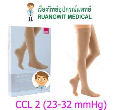 ถุงน่องเส้นเลือดขอด Duomed แบบมีซิลิโคน ต้นขา-เปิดปลายเท้า-สีเนื้อ Class2 (23-32 mmHg) (V26100)
