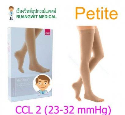 ถุงน่องเส้นเลือดขอด Duomed ซิลิโคนต้นขา-เปิดเท้า-สีเนื้อ รุ่น Petite Class 2 (22-32 mmHg) (ไม่มีเม็ดซิลิโคน) (V25100)