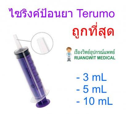 ไซริงค์ป้อนยาเด็ก Terumo 3 ซีซี (1 อัน)