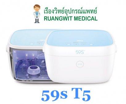 59S กล่องฆ่าเชื้อ UVC LED Sterilizing Box รุ่น T5 (ส่งฟรี KERRY)