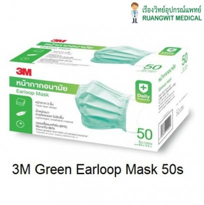 หน้ากากอนามัย 3M Green Ear Loop (จำกัดคนละ 2 กล่อง)