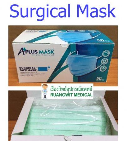 หน้ากากอนามัย 3 ชั้น A-Plus (Surgical Mask เกรดดี)