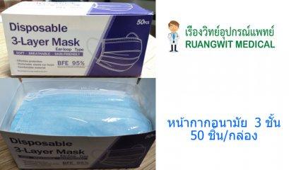 หน้ากากอนามัย 3 ชั้น Face Mask