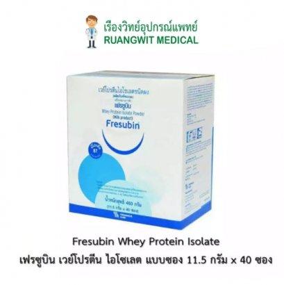 Fresubin Whey Protein Sachet 11.5g (40ซอง/กล่อง) (exp 11-2022)