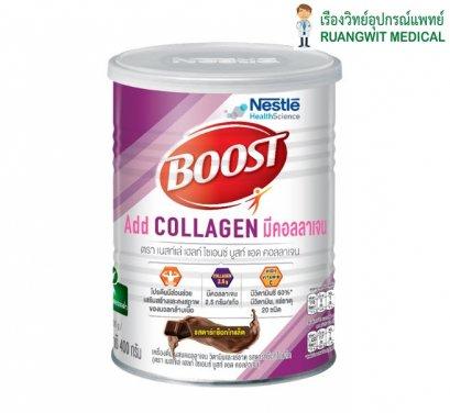 Boost Collagen เนสท์เล่ เฮลท์ ไซเอนซ์ บูสท์ แอด คอลลาเจน ขนาด400กรัม (exp01-02-2022)
