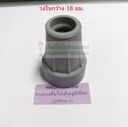 ยางรองส้นไม้เท้าอลูมิเนียม (2564A-1)