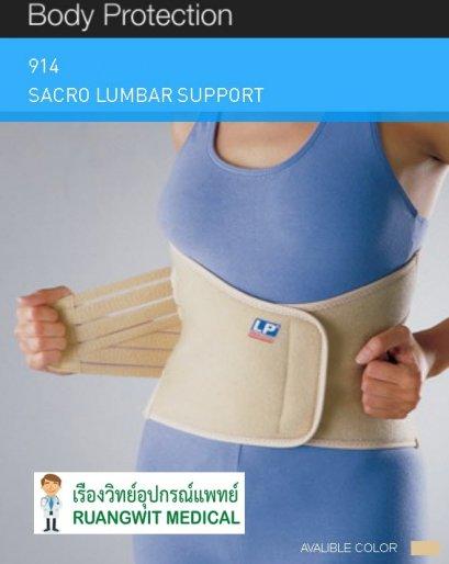 LP Sacro Lumbar Support (914)