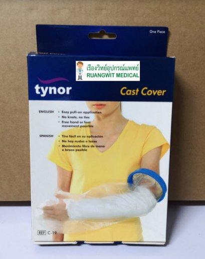 Tynor C19 Cast Cover Arm (UN) ถุงคลุมเฝือกกันน้ำ ใช้กับแขน