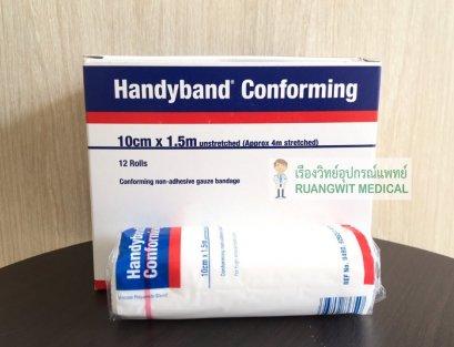 Handyband Conforming ผ้าก๊อซยืดได้ เกรดพรีเมี่ยม 10cm x 1.5m (1 ม้วน)
