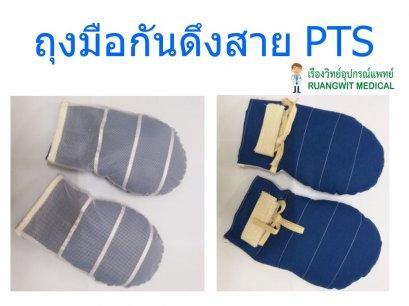 ถุงมือกันดึงสาย PTS สีน้ำเงิน (1 คู่ = 2 อัน)