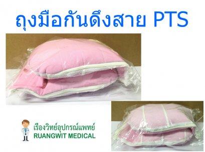 ถุงมือกันดึงสาย PTS สีชมพู (1 คู่ = 2 อัน)