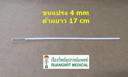แปรงยาว 4 มม. x 17 ซม. (แกนพลาสติก)