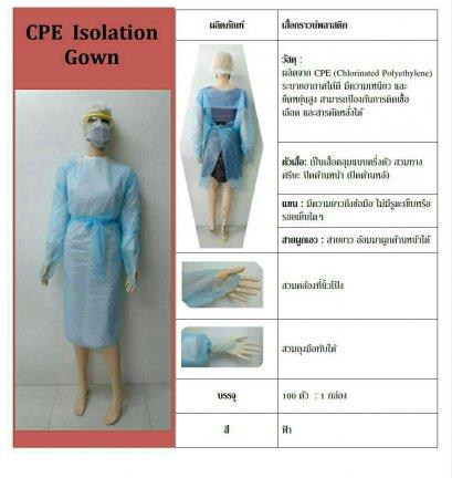 เสื้อกาวน์ CPE (คล้องนิ้วโป้ง)