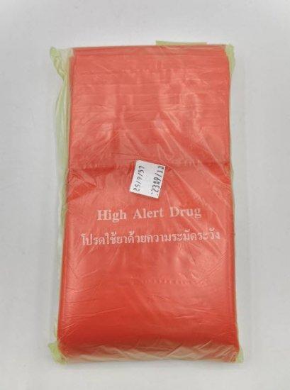 ซองซิปแดง (High Alert Drug) 13x20 cm (100ใบ/ห่อ)