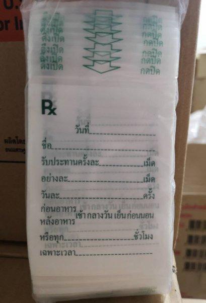 ซองซิป Rx 9x13 ซม. (100ใบ/ห่อ)