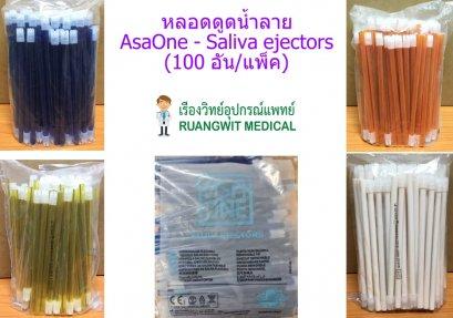 หลอดดูดน้ำลาย AsaOne Saliva Ejectors (100อัน/ถุง) (คละสี)