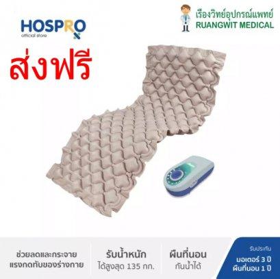 ที่นอนลมรังผึ้ง Hospro รุ่น H-AM01 (รับประกันศูนย์ 3 ปี) (ส่งฟรี KERRY)