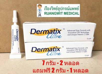 DERMATIX ULTRA - เดอร์มาติกซ์ อัลตร้า 7 กรัม - 2 หลอด แถมฟรี ขนาดจิ๋ว 2 กรัม - 1 หลอด