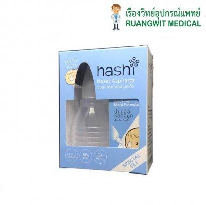 ชุดอุปกรณ์ดูดน้ำมูกเด็ก Hashi