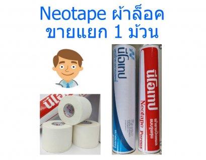 Neotape Porous นีโอเทป ม้วนเปลือย (ราคาต่อ 1 ม้วน)