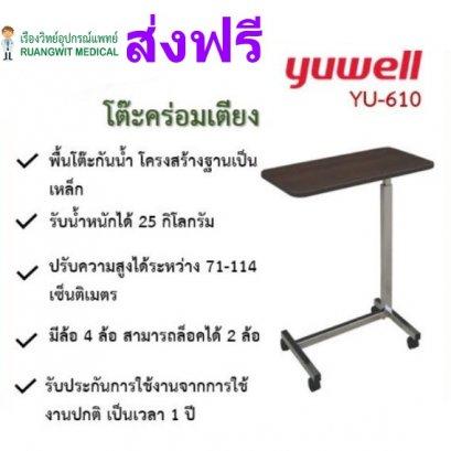 โต๊ะคร่อมเตียง Yuwell YU610 (ส่งฟรี)