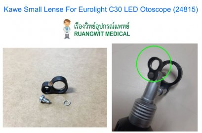 Kawe Small Lense For Eurolight C30 LED Otoscope (24815)