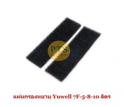 แผ่นกรองหยาบ Yuwell 7F-5-8-10 ลิตร (7*21cm) (1 แผ่น)