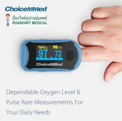 เครื่องวัดออกซิเจนปลายนิ้ว ChoiceMMed MD300C29
