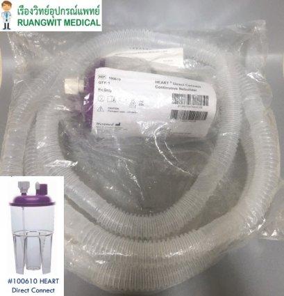 ชุดพ่นยาต่อเนื่อง Heart Direct Direct Continuous Nebulizer (100610)