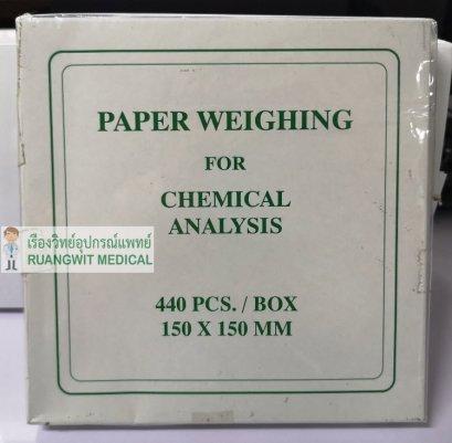 กระดาษชั่งสาร 150x150mm (440แผ่น)