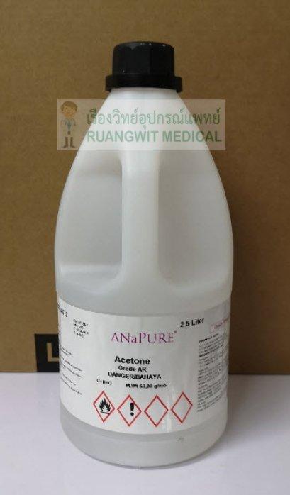 Acetone AR เกรดทดลอง 2,500 mL